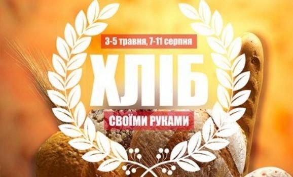 """Фестиваль """"Хліб"""""""