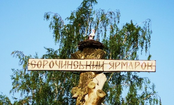 Сорочинський ярмарок цьогоріч відкриється 20 серпня