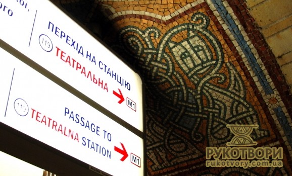 14 станцій київського метро з елементами етнодизайну