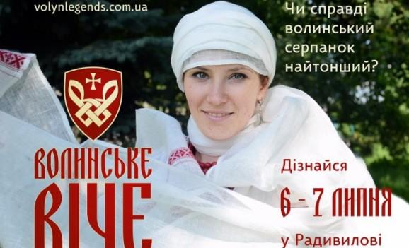 Фестиваль Волинське віче у Радивилові
