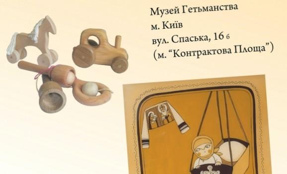 Виставка графіки Ірини Сардак та дерев'яної іграшки Андрія Бондарука у Києві