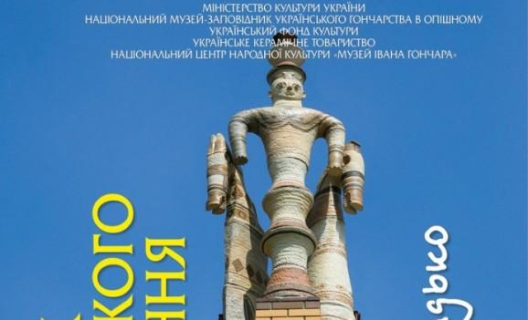 Художня виставка живопису та кераміки Сергія Радька