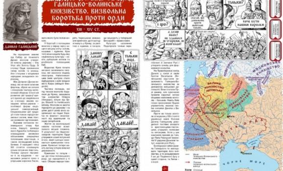 В Україні видадуть мальовану історію — від Трипілля до Незалежності