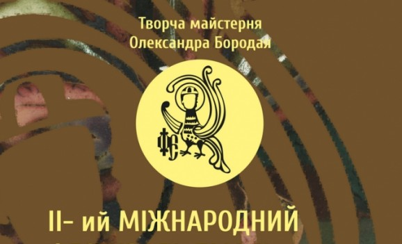 У Києві відбудеться міжнародний фестиваль емалі