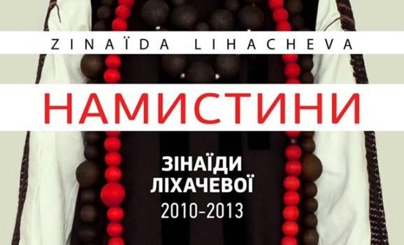 Виставка творів сучасного мистецтва «Намистини Зінаїди Ліхачевої. 2010—2013»