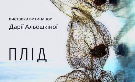 Виставка витинанок Дарії Альошкіної (Львів)