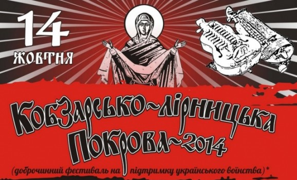 """Доброчинний фестиваль """"Кобзарсько-лірницька Покрова-2014"""""""