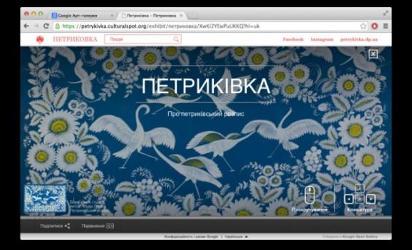 Запустили онлайн галерею петриківського розпису