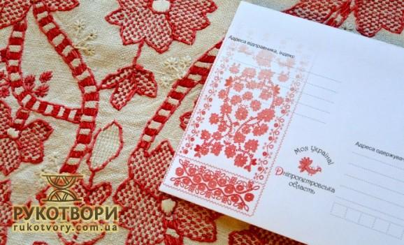 «Укрпошта» видала конверти з вишивкою всіх регіонів
