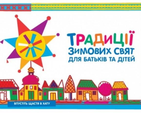 Розклад майстер-класів в рамках дитячої різдвяної фестивалії «ОРЕЛІ»