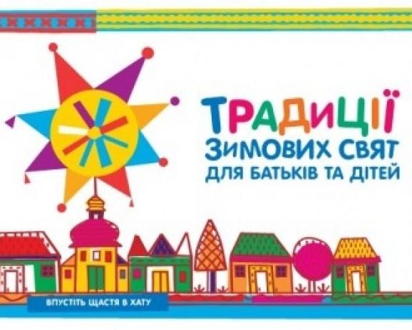 Дитяча різдвяна фестивалія «ОРЕЛІ» в Музеї Івана Гончара. Розклад подій 18-21 грудня