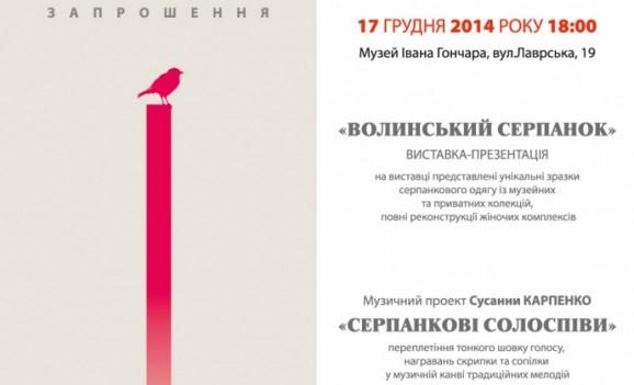 Виставка-презентація волинського серпанкового одягу та музичний проект Сусанни Карпенко «Серпанкові солоспіви»