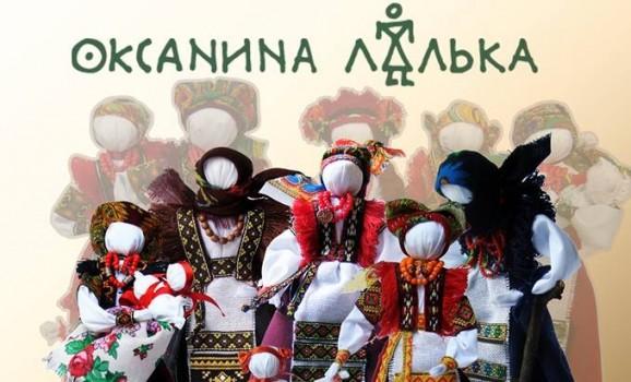 Виставка авторських ляльок Оксани Смереки-Малик