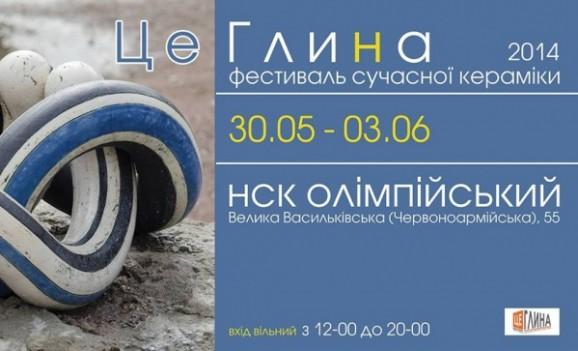 """Фестиваль сучасної художньої кераміки """"ЦеГлина – 2014"""""""