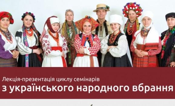 Лекція-презентація циклу семінарів з українського народного вбрання