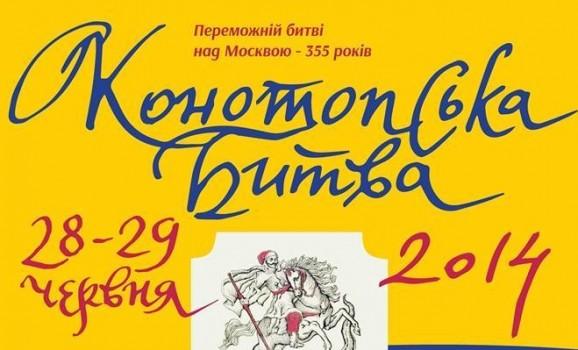 Фестиваль «Конотопська битва 2014» запрошує майстрів до участі