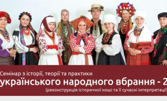 Семінар щодо створення українського народного вбрання – 2