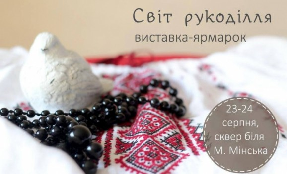 Ярмарок майстрів на Оболоні у Києві