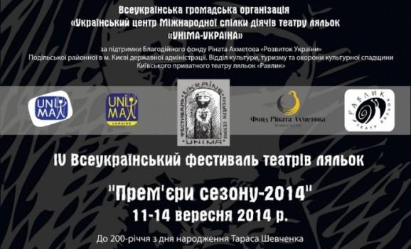 ІV Всеукраїнський фестиваль театрів ляльок «Прем'єри сезону»