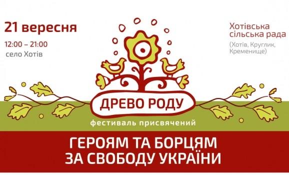 """Фестиваль """"Древо роду"""" у Хотові на Київщині"""