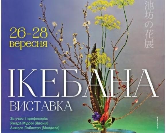 У Києві чотири дні триватиме виставка ікебани