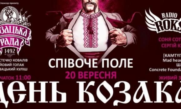 У Києві відсвяткують День Козака