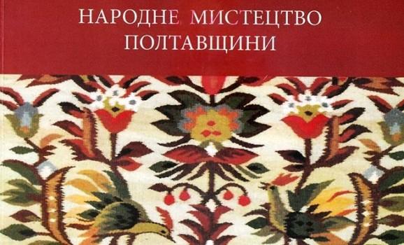 """Вийшов друком каталог """"Народне мистецтво Полтавщини"""""""
