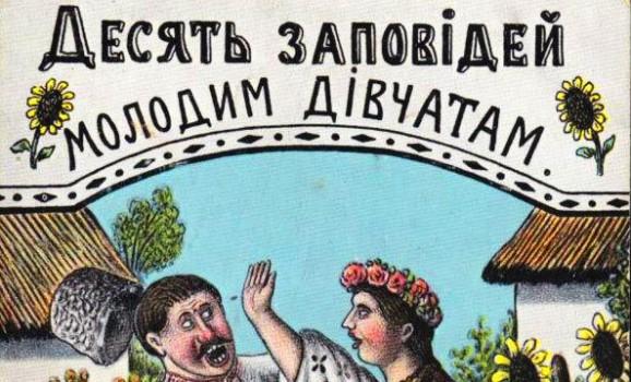 10 заповідей молодим дівчатам від художника Василя Гулака (1918 рік)