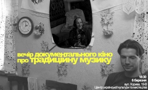 Вечір документального кіно про традиційну музику в Центрі Української Культури та Мистецтва 6 березня