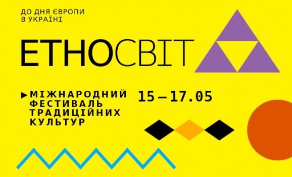 """Міжнародний фестиваль традиційних культур """"ЕтноСвіт"""""""