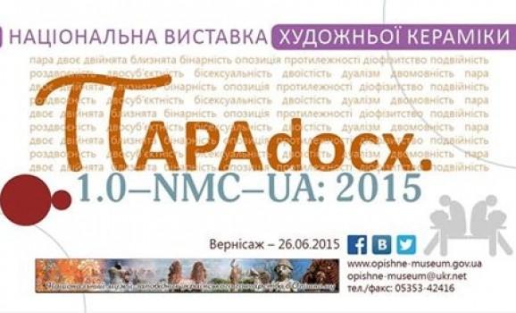 Національна виставка художньої кераміки «ПАРАdocх. 1.0-NMC-UA:2015»
