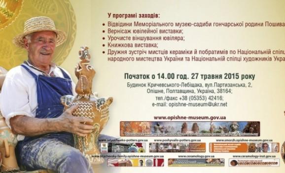 Святкування 85-річчя українського гончаря Миколи Пошивайла