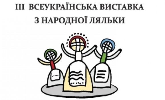 ІІІ Всеукраїнська виставка народної ляльки у Києві