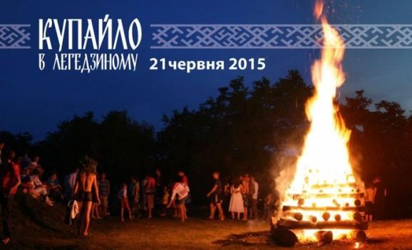 На Черкащині в Легедзиному відбудеться свято Купайла