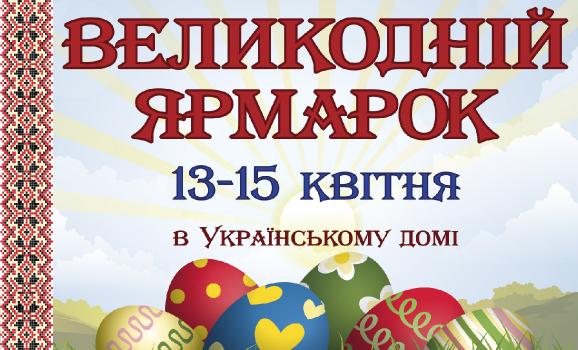 Великодній ярмарок в Українському домі