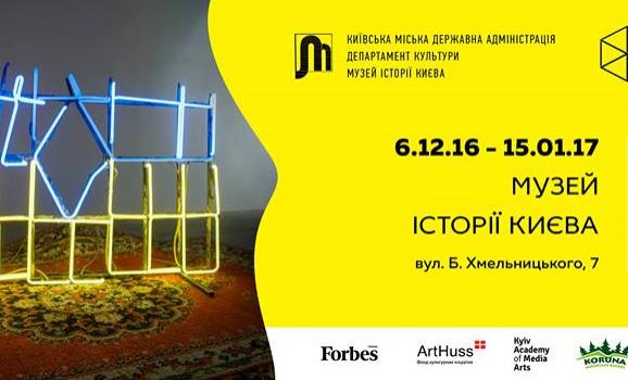 Виставка «Килим. Сучасні українські митці»