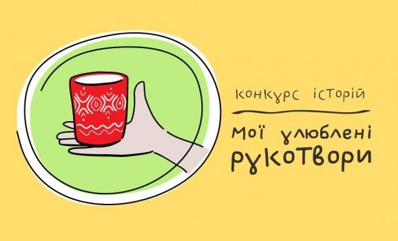 Конкурс історій «Мої улюблені рукотвори»