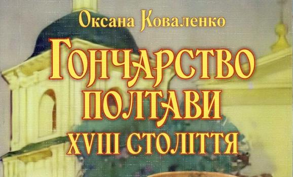 Вийшла друком монографія «Гончарство Полтави XVIII століття»