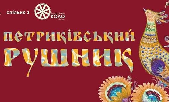 """В """"Софії Київській"""" представлять петриківський розпис"""