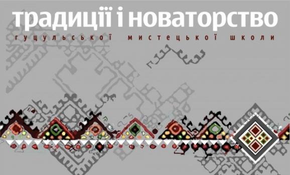 У Львові відкриється виставка сучасного гуцульського мистецтва