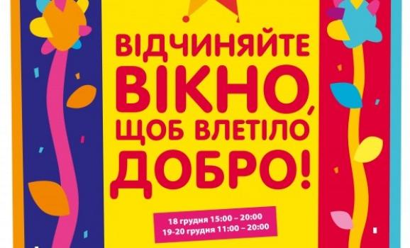 """Дитячий фестиваль """"ОРЕЛІ"""" та ярмарок до Миколая"""