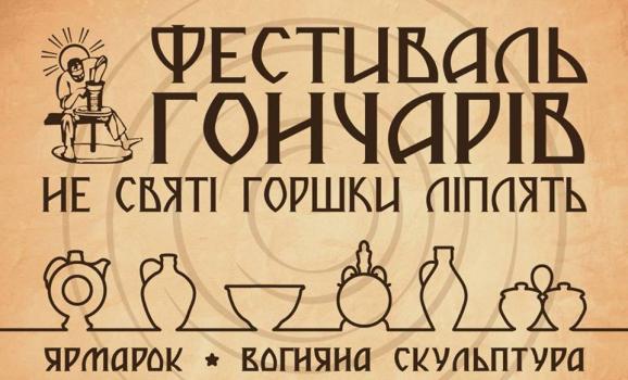 Міжнародний фестиваль гончарів «Не святі горшки ліплять»