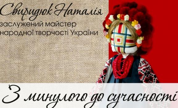 Виставка ляльок Наталії Свиридюк