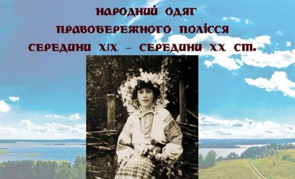 Презентація книги Людмили Пономар «Народний одяг Правобережного Полісся середини ХІХ – середини ХХ століття»