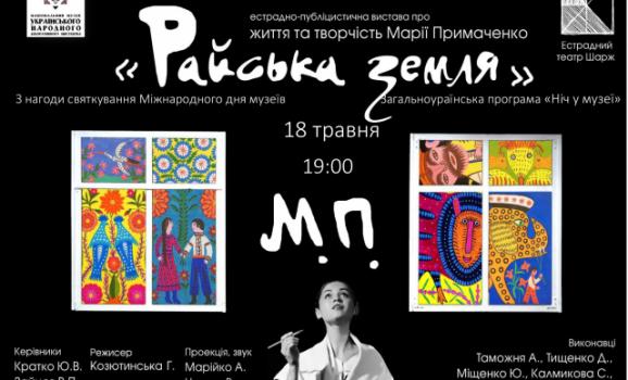 Виставу про Марію Примаченко покажуть в музеї у Києві