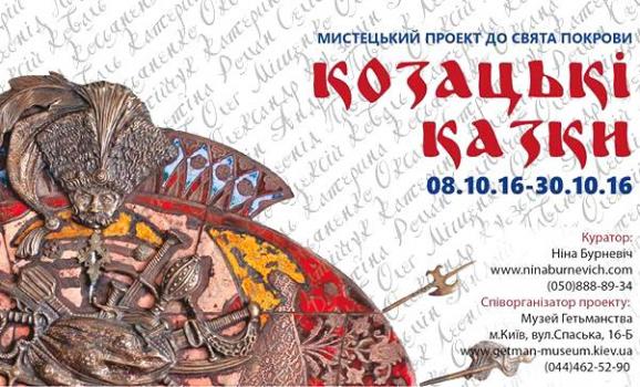 Козацькі казки. Мистецький проект в Музеї гетьманства