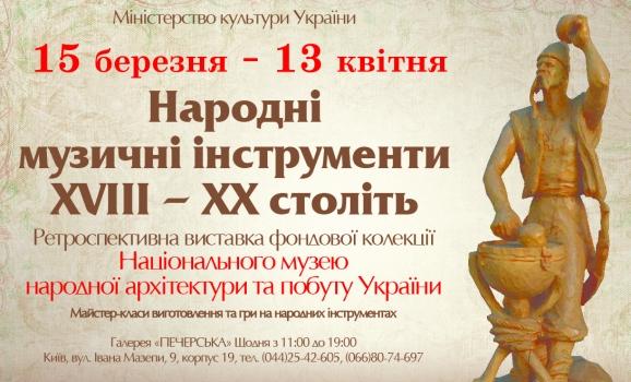 Виставка «Українські народні музичні інструменти ХVІІІ-ХХ століть»