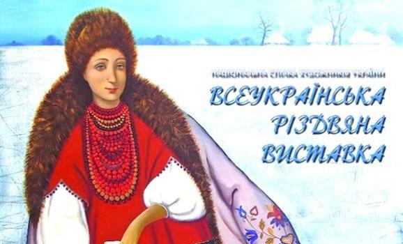 Всеукраїнська різдвяна виставка в Центральному будинку художника