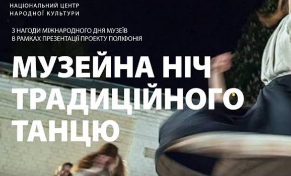 Музейна ніч традиційного танцю