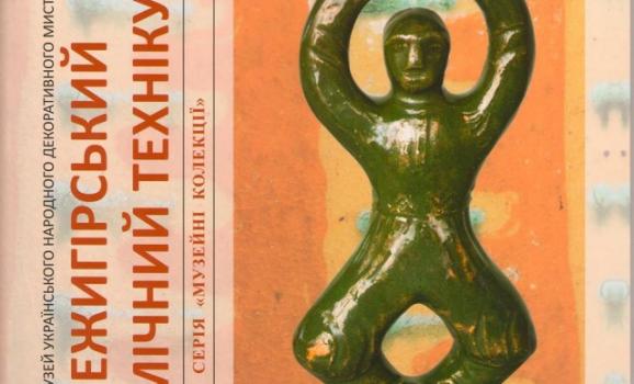 Вийшов друком альбом-каталог «Межигірський керамічний технікум»